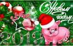 Поздоровлення в смс з Новим роком 2019: короткі, смішні і прикольні