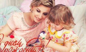 Зворушливі привітання з днем народження дочки від мами в віршах до сліз