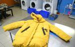 «Як прати пуховик в пральній машині» — найкращий спосіб