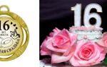 16 років — яке весілля? Як називається річниця спільного життя з дня шлюбу? Як відзначають топазові весілля?