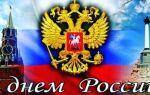 12 червня — яке свято в Росії: офіційна назва, історія, як відзначають, вихідний чи