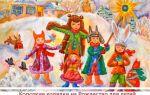 Колядки на Різдво для дітей, короткі і смішні, російською мовою