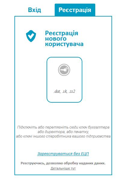 Реєстрація за допомогою ЕЦП